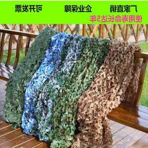Family cloth sunshine room shading camouflage green dense