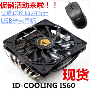 ID-COOLING IS25 IS40 IS50 IS60 超薄 散热器 ITX绝配 TDP95W