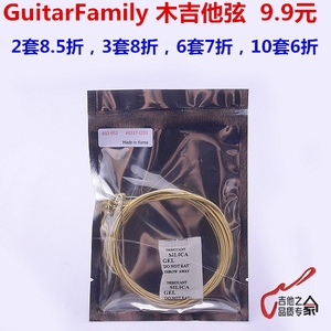 韩产 GuitarFamily 木吉他民谣吉他弦电箱琴弦 011/012 一套6根