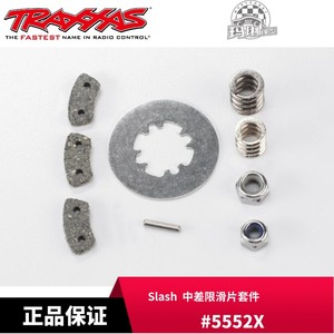 TRAXXAS中差限滑片套件 适用Ford F-150/Slash/Bandit/Jato#5552X
