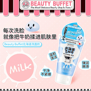 泰国beauty buffet牛奶洗面奶女牛乳正品大牛海外代购小奶牛牛仔