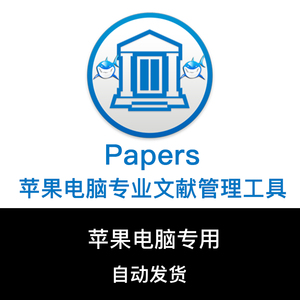 papers3】papers3品牌、价格- 阿里巴巴
