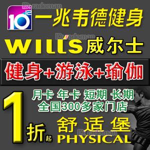 一兆韦德年卡_上海健身年卡-淘宝拼多多热销上海健身年卡货源拿货 - 阿里巴巴 ...