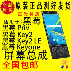 BlackBerry 黑莓 Priv Keyone keytwo key2 LE屏幕总成液晶显示屏
