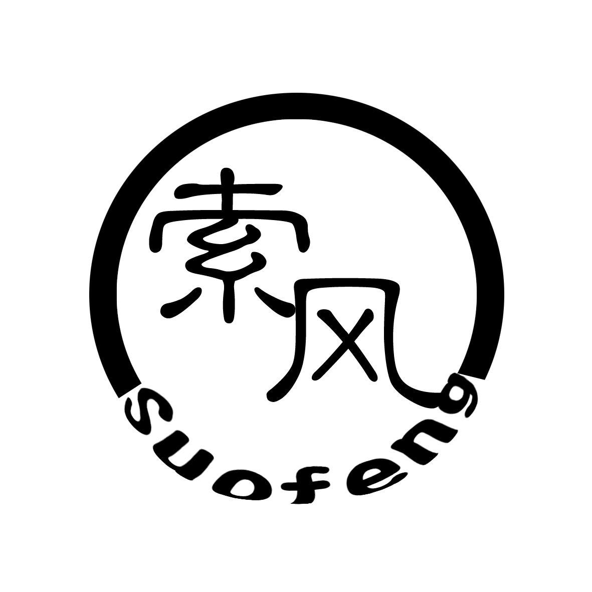 索风旗舰店
