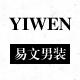 yiwen易文男装旗舰店