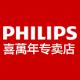 【philips喜万年专卖店】_带你进