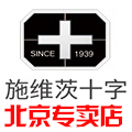 施维茨十字北京专卖店