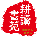 【官网】耕读图书音像_耕读图书