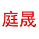 【庭晟】庭晟官方网站_庭晟旗舰