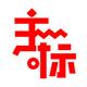 【主标】主标官方网站_主标旗舰