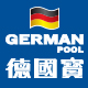 germanpool德国宝