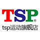 【tsp运动旗舰店】_带你进入真正的tsp运动官方店铺