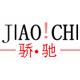 骄驰旗舰店logo