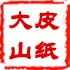 【大山皮纸】大山皮纸官方网站_