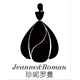 【珍妮罗曼旗舰店】_带你进入真正的珍妮罗曼官方店铺