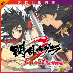 Steam PC中文正版 闪乱神乐 SENRAN KAGURA Burst Re:Newal 国区