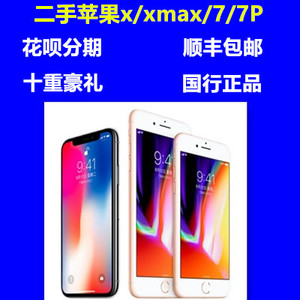 二手Apple/苹果iPhoneX 7Plus 7P原装正品国行7代全网通X美版手机