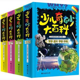 正版 少儿奇妙大百科系列 全4册
