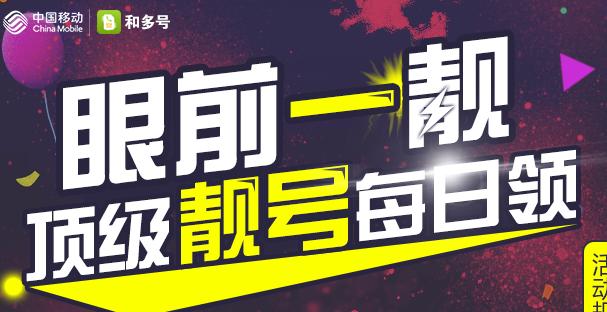 羊毛党之家 中国移动#和多号#眼前一靓顶级靓号每日领  https://yangmaodang.org