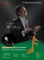 26th ldquo; Autumn rdquo in Lucheng; Violin Solo Concert of Lu Siqings Legend of the Magic Bow
