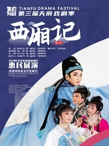 In 2020 Huimin a fine drama from Lucheng will perform the Vietnamese drama The West Wing