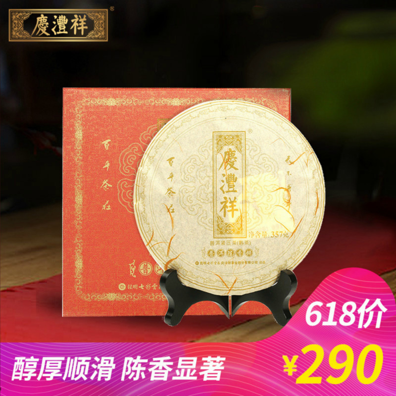 Qingfengxiang Tea Seven Colors Yunnan Pu'er Tea Cooked Tea Cake Tea Menghai Palace Pu'er Six Years Old Yellow Gift Box