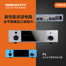 SOUNDAWARE enjoy sound P1 flagship full balance pre-ear amplifier HD800 T1 licensed gift package-round vocal