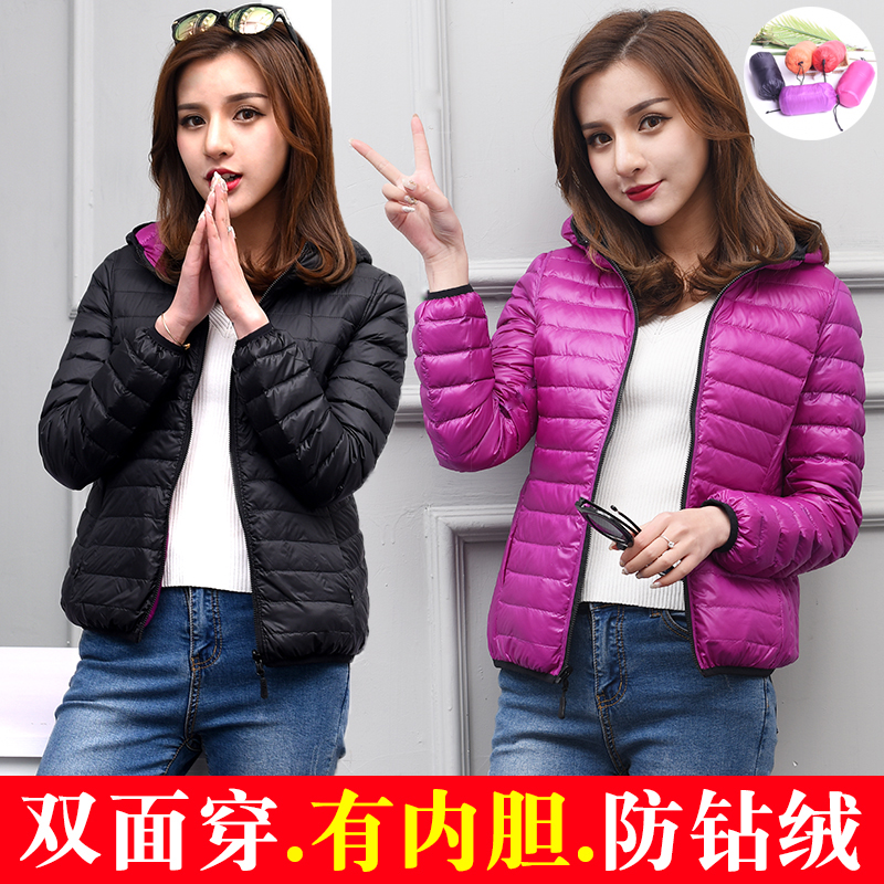 [The goods stop production and no stock]Off-season wear thin down jacket female short paragraph hooded large size Slim double-sided liner autumn and winter jacket new
