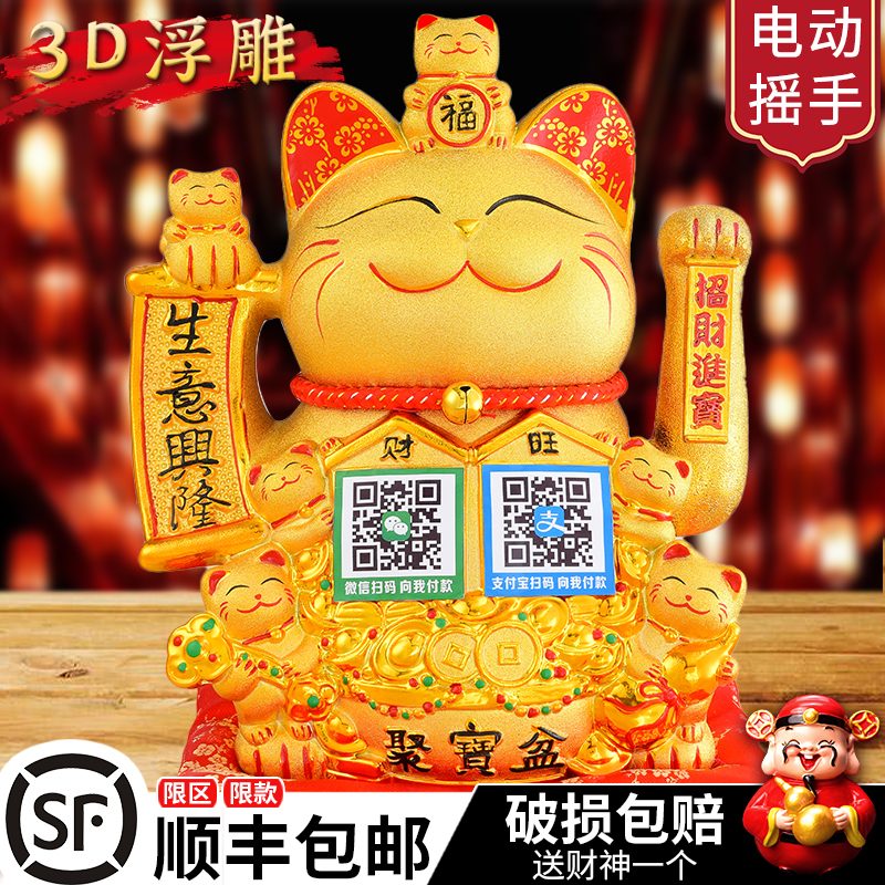 Shake hands to make money cat decoration shop opening large two-dimensional code to collect money prompt audio home living room creative gifts