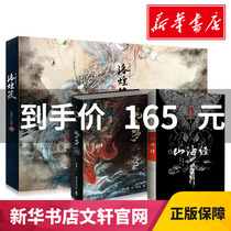 (Under the single reduction) the mountain and sea by the view of the mountains and seas by the map of the whole three volumes of the ghost night 魑smost魍魉 Chen Silk Rain painting Sun see Kun note world famous literature Xinhua Bookstore flagship store Wenxuan official website