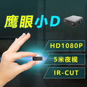 Hawkeye 1080P HD mini camera home pocket ultra small night vision stealth surveillance Mini recorder head