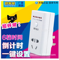 Timing Socket Electric vehicle mobile phone charging Countdown automatic power off home electronic timer switch socket