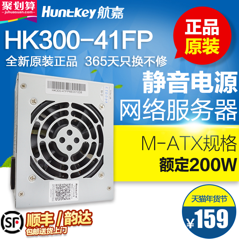 Hk300-41FP rated 200W desktop SFX power supply Micropower HTPC small cabinet power supply