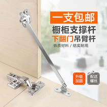 Cabinet door support Rod under the door to open the doors to support the bedside table one word pull rod cabinet door plate support