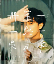 (Order) Wu qing 峯 book Leaf I: One with a pre-order version of 2CD and score creative miscellaneous notes and pre-orders