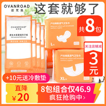 Maternal tampon pregnant women post-parto post-parto perinatal period of the month dedicated to the discharge of evil aunt towel large plus long waiting supplies