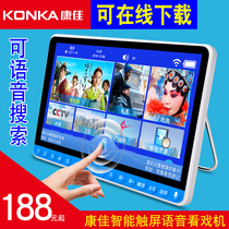 Konka (can be downloaded online)to see the Opera machine elderly singing opera machine HD square dance video player multi-function wifi small TV portable home card elderly listening opera machine touch screen