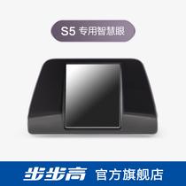 (Official)Backgammon tutoring machine S5 special smart eye mirror