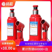 Jack up car vertical hydraulic jack 2 ton car van cross country vehicle Qianjin top tire changing tool