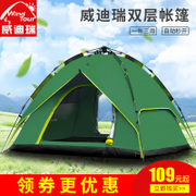 We 3-4 full automatic outdoor tent, two bedroom 2 people camping thick rain beach tent