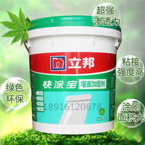 Libang Quick coating treasure wall Reinforcement agent yellow wall solid blank wall concrete Cement mortar interface Agent Hairy