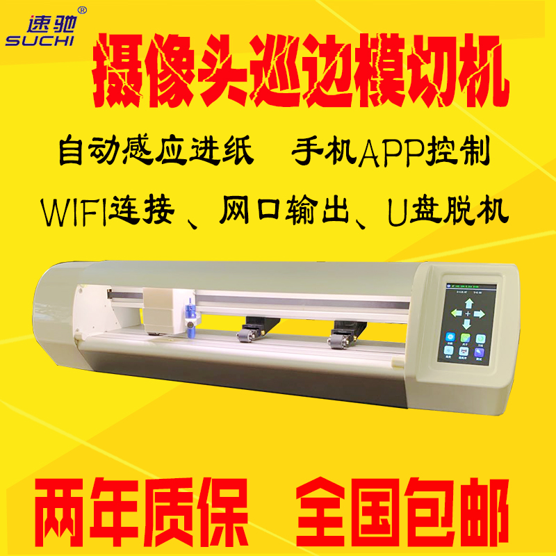 Speed camera automatic patrol edge engraving machine small die-cutting machine hot transfer engraving film label 籤 trademark stickers