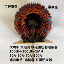 Ferrosilicon powder core inductor 100uH~500uH~1mH Filter inductor 30A ~50A~100A with base