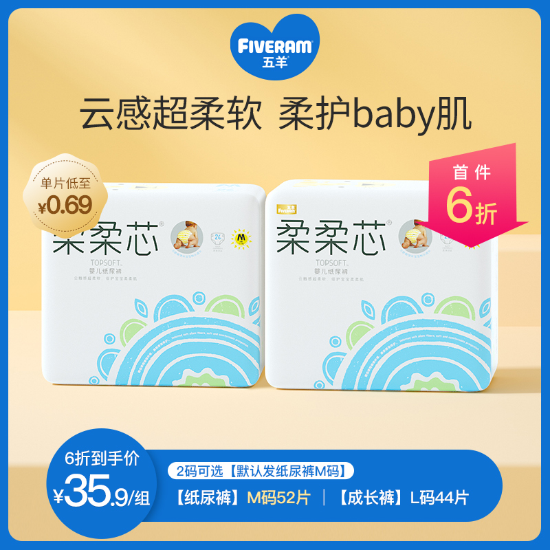 Five sheep soft core baby diapers M code 26 pieces x 2 breathable dry newborn economic diapers urine is not wet