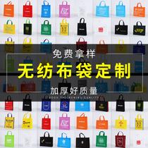 Unwoven cloth bags custom-made eco-friendly shopping handbag custom advertising can print logo custom printing printing