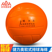 Genuine Jian AO Soft volleyball childrens students training competition sponge soft row does not hurt the hand