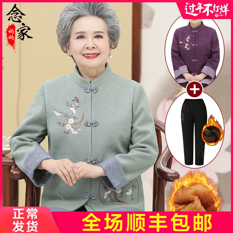 Grandma dressed spring and autumn Tang coat old people winter dress womens wedding suit old mother on clothes wife hair