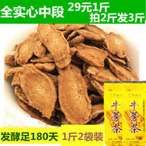 Buy 2 Jin Hair 3 jin Cangshan Super cow side tea cow stick tea burdock Bulk gold burdock tea Wild Authentic