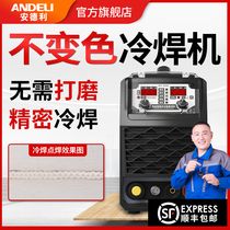 Andrei precision cold welding machine home mold sheet stainless steel intelligent pulse arc welding multi-function welding machine